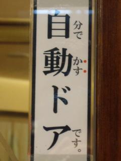 四川担担麺 阿吽 自分で動かすドア