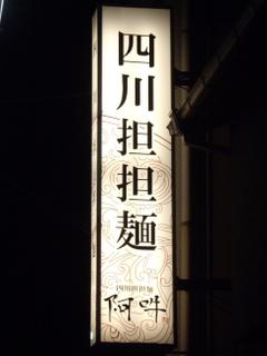 四川担担麺 阿吽 縦看板