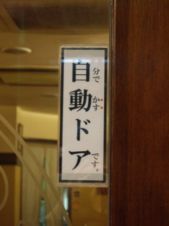 四川担担麺 阿吽 自動ドア