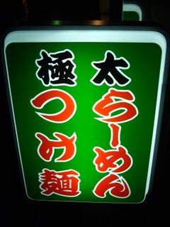 横浜家系豚骨正油極太麺 侍 立て看板