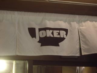 Joker 暖簾