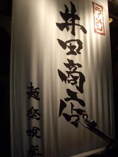 井田商店 幕