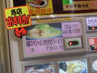 ぶぶか川越店 券売機ボタン(かちもりラーメン)