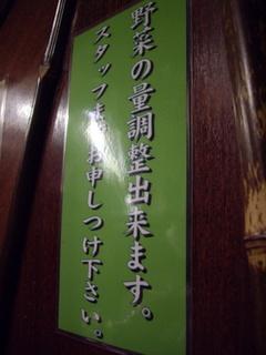 麺屋武蔵 虎洞 『野菜の量調整できます』