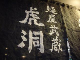 麺屋武蔵 虎洞 暖簾