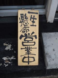 島系本店 舞鶴店 営業中
