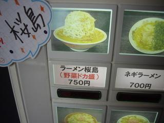 島系本店 舞鶴店 券売機ボタン