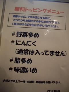 らーめん大 福岡大橋店 無料トッピングメニュー