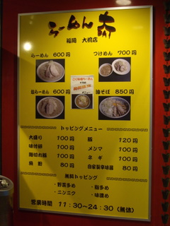 らーめん大 福岡大橋店 入口