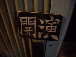 麺劇場 玄瑛 開演