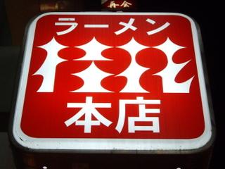 桂花本店 看板