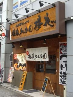 横浜らぁめん桜花
