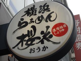 横浜らぁめん桜花 看板