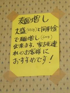 ドン・キタモト 麺増し