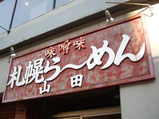 札幌ら~めん山田 看板