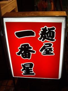 麺屋 一番星_看板
