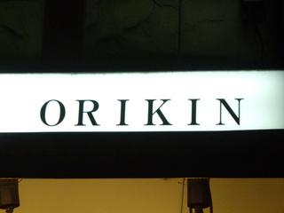 オリきん(ORIKIN)