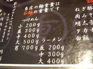 ブラウン 麺の量
