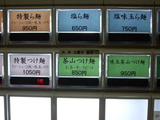 麺屋桑田 券売機