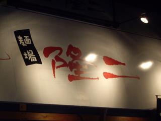 麺場隆二 テント
