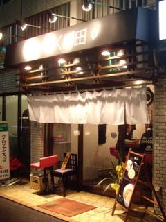 THE GYOKAI 麺くぼ田