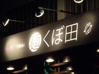 THE GYOKAI 麺くぼ田 看板