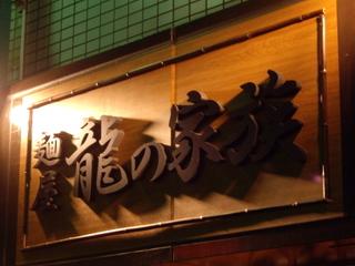 麺屋龍の家族 看板