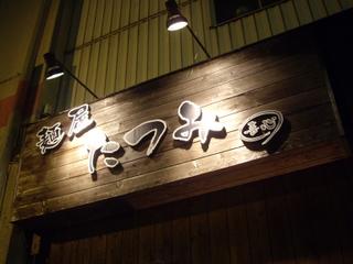 麺屋たつみ喜心 看板