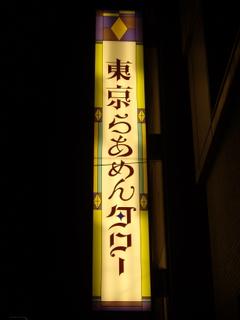 東京らあめんタワー 看板