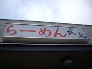 らーめん武丸_看板