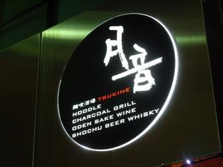 麺喰酒場 月音 看板