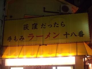 荻窪だったら手もみラーメン十八番 テント