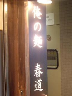 俺の麺_春道