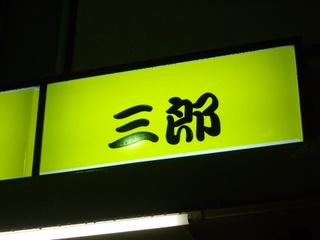 カレーライス・ラーメン三郎 看板