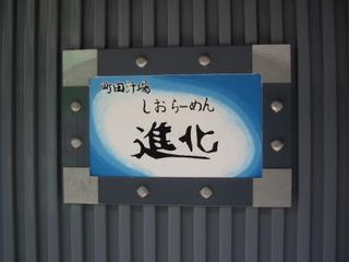 町田汁場 しおらーめん進化