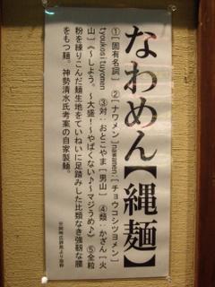縄麺 男山 【縄麺】阿吽広辞苑より抜粋