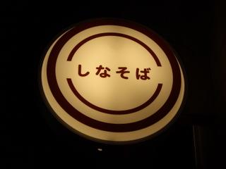 しなそば tetsuya 看板