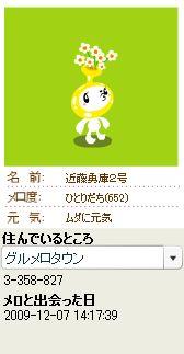 メロ度652近藤勇庫2号