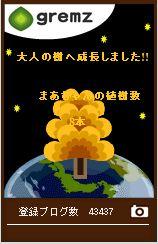 8本目の樹