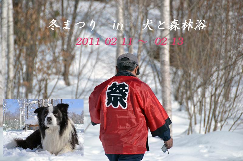 2011_0211nwan 024-80