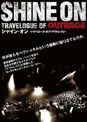 outrage_shineon_movie.jpg