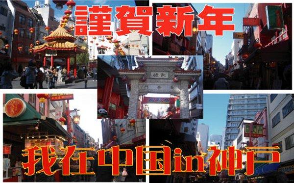 中国in神戸
