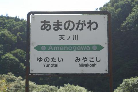 天ノ川駅駅名標
