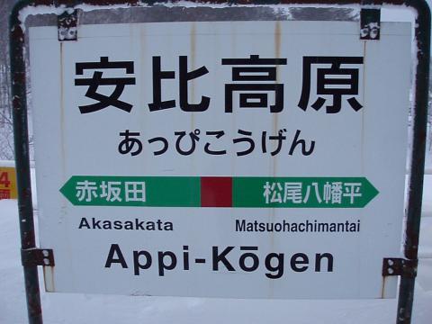 安比高原駅駅名標