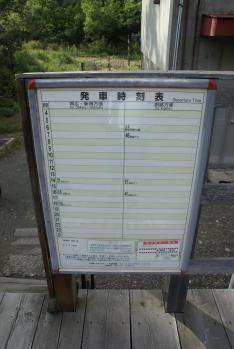 古瀬駅時刻表