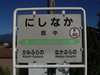 西中駅駅名標