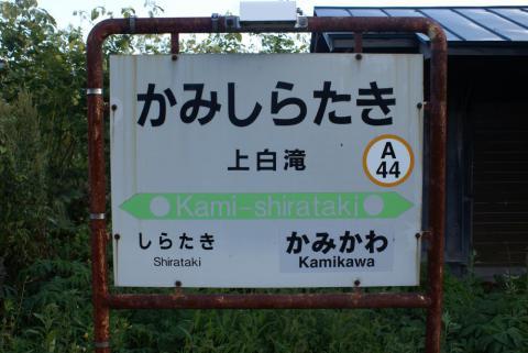 上白滝駅駅名標