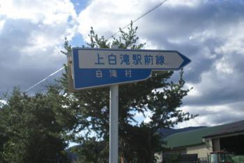 上白滝駅前線