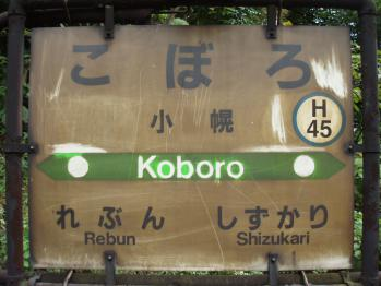 小幌駅駅名標2
