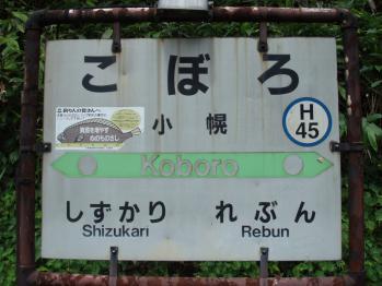 小幌駅駅名標1